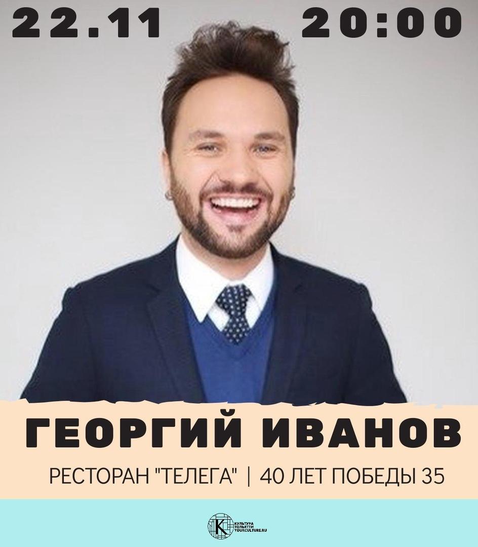 Георгий Иванов в ресторане «Телега»