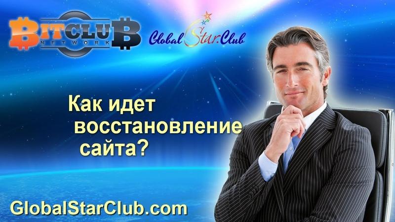 Bitclub Network Как идет восстановление сайта