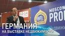 Недвижимость Германии на выставке зарубежной недвижимости в Москве