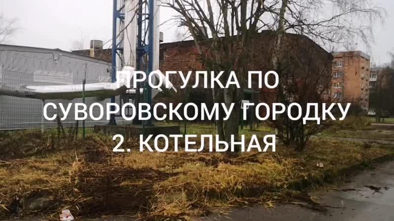 Старая котельная Суворовский Городок 16.11.19