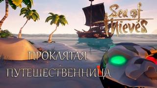 Проклятая путешественница (Tall Tales) - Sea of Thieves