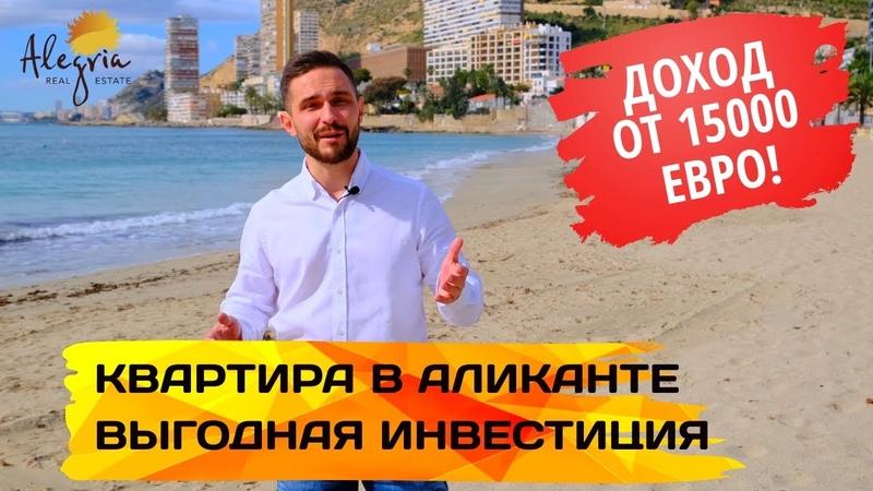 Как заработать на недвижимости в Испании в 2020 €15 000 в год на квартире в Аликанте