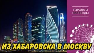 В Хабаровске не приняли на работу и пришлось уехать в Москву без денег и связей.