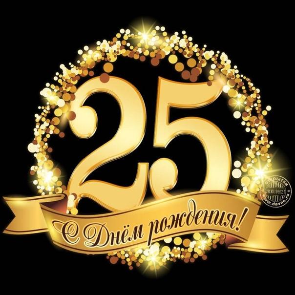 Поздравления марине с 25-летием