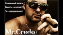 Mr Credo 'Давай,лавэ!' Official track 1997