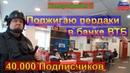 Камерофобия 5 Поджигаю пердаки работников ВТБ банк Москва Заперли в банке