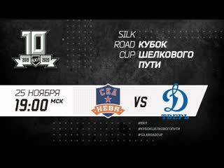 СКА-Нева (Санкт-Петербург) - Динамо (Тверь)