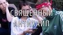 СД СВЯЩЕННЫЙ АНТИХАЙП