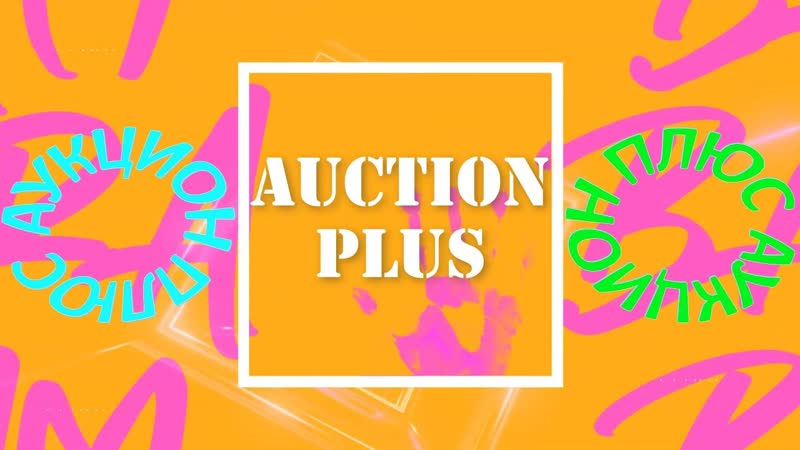 WATERFALL CLUB Auction Plus Program