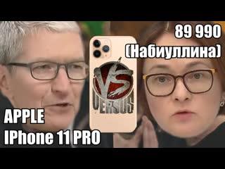 Csbsvnnq music versus iphone 11pro vs 89 990 руб.