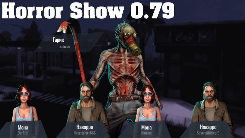 Играем за выживших Horror Show 0 79 как пятница 13