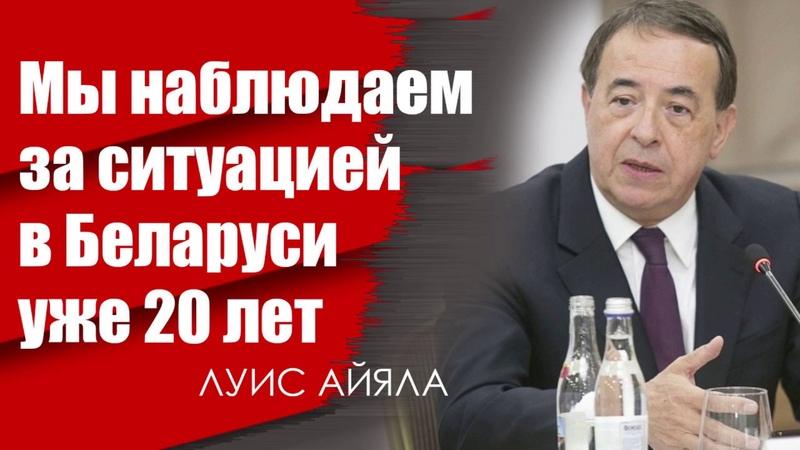 Луис Айяла: Мы наблюдаем за ситуацией в Беларуси уже 20 лет