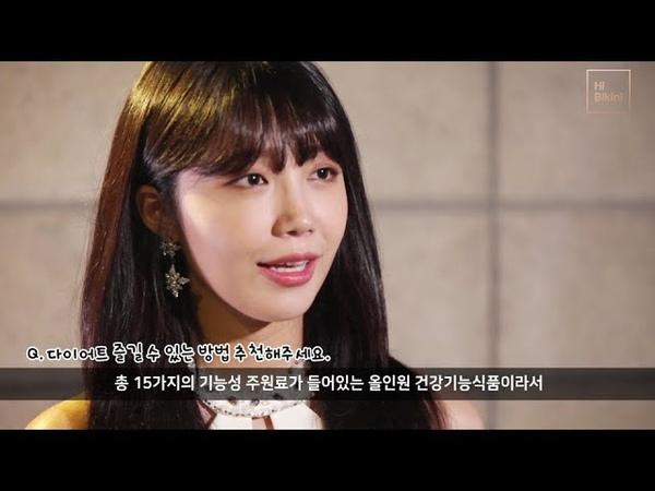 에이핑크 정은지의 걸그룹 다이어트 비법 공개! 하이비키니 촬영 현장 인터