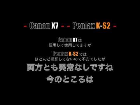 22019.11.09. sat Camera test Canon X7 VS Pentax K-S2 たけのこタワー