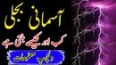 Lightning facts Asmani bijli thunder Dilchasp Maloomat