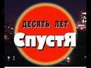Криминальная Россия Современная Хроника 10 лет спустя 1- 2 часть . Криминал.