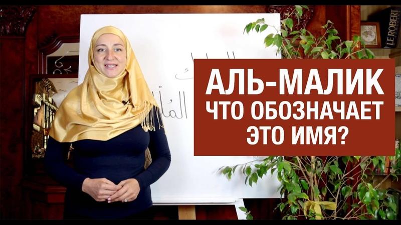 99 имён Аллаха Аль Малик что обозначает это имя