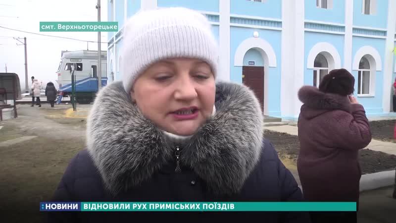 На Донеччині відновили рух приміських поїздів