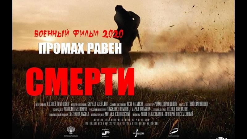 СИЛЬНЫЙ ВОЕННЫЙ ФИЛЬМ 2020 все серии ПРОМАХ РАВЕН СМЕРТИ русский фильм смотреть онлайн без регистрации
