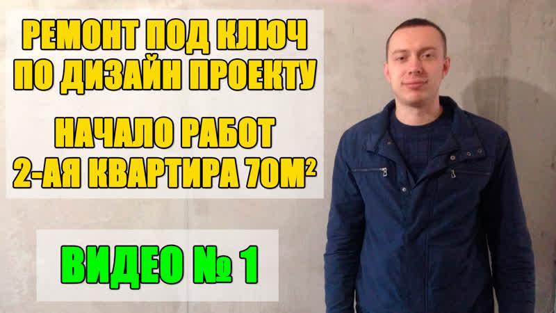 Ремонт квартиры в Ярославле. Начало работ. ул. Пашуковская