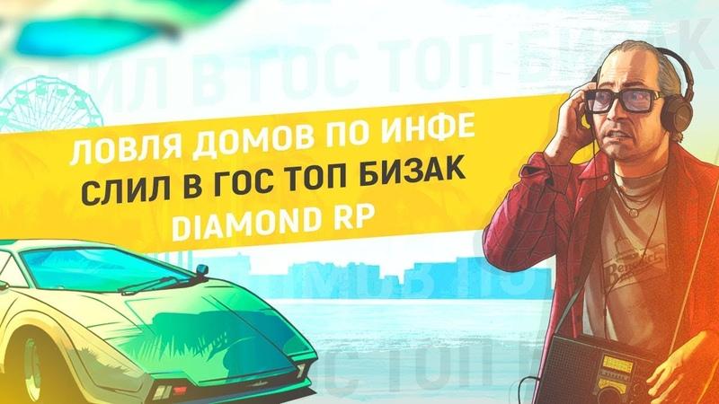 Diamond RP - Ловля домов 1 слил в гос топ бизак [Emerald]