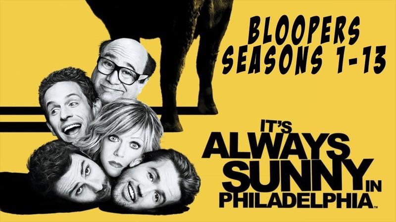 В Филадельфии всегда солнечно It's Always Sunny in Philadelphia ALL BLOOPERS OUTTAKES SEASONS 1 13