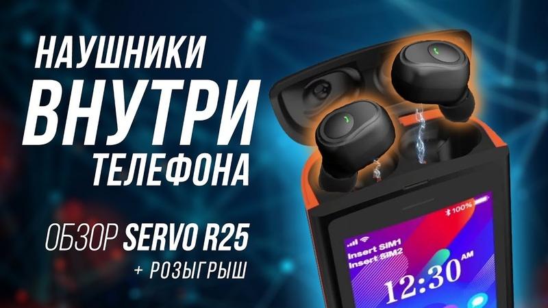 SERVO R25 ЧЕСТНЫЙ ОБЗОР РОЗЫГРЫШ ТЕЛЕФОНА