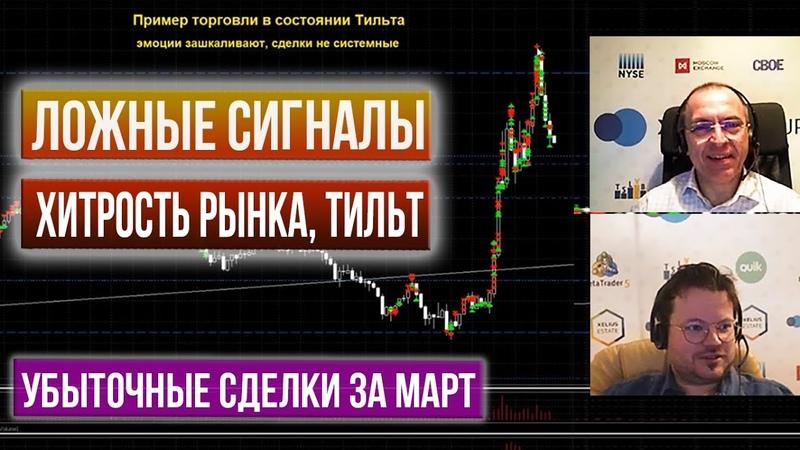 Рынок перехитрил. Обзор убыточных сделок за март - Денис Стукалин и Шеф по дилингу Алексей