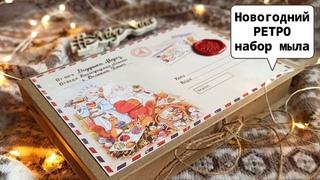 Новогодний РЕТРО подарок от ❄️Дедушки Мороза❄️ своими руками + полезные МАКЕТЫ для печати