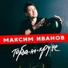 2.11-Макс ИвАнов(Торба-на-Круче)|Челябинск