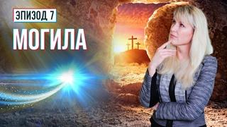 МОГИЛА. Что происходит после последнего выдоха?   Раскрывая тайны библейских пророчеств