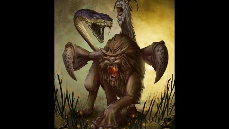 Гречиская мифология. Химера