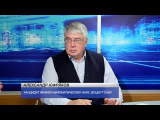 ОСОБОЕ МНЕНИЕ (А. Юфряков)