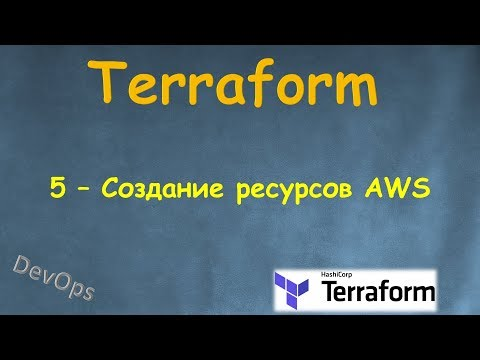 5 Terraform Создание Ресурсов AWS