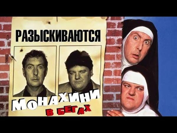 Монахини в бегах/Nuns on the Run/1990/Фильм HD