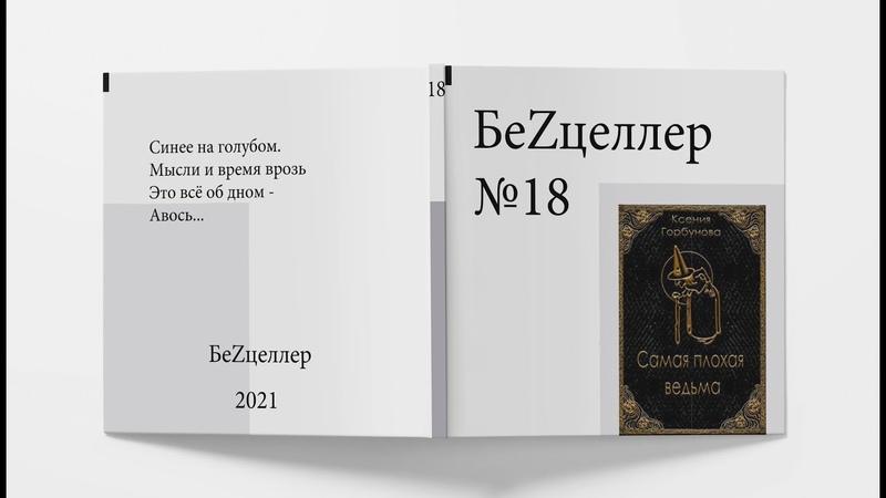 БеZцеллер Выпуск №18 Ксения Горбунова Самая плохая ведьма