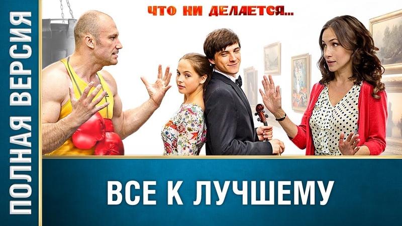 Потрясающий фильм! Все к лучшему Все серии подряд | Русские мелодрамы, фильмы