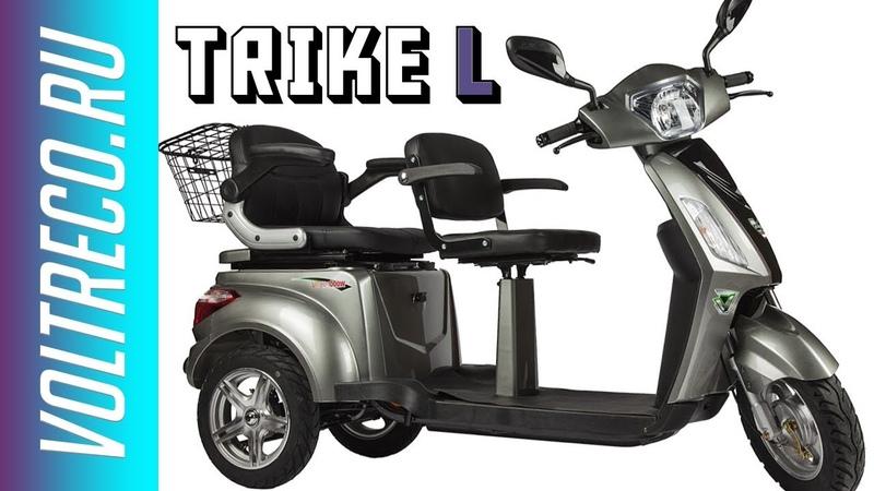 Электроскутер Трицикл Volteco Trike L New и Trike Round L Обзор Voltreco.ru