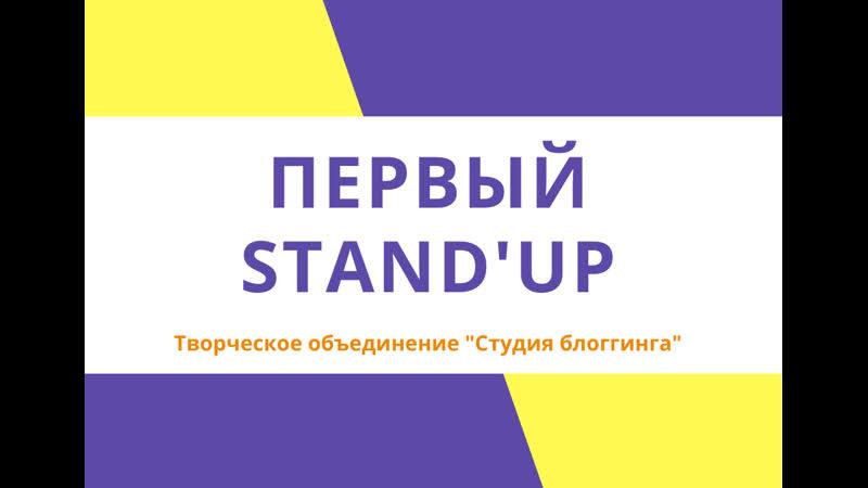 Первый stand'up
