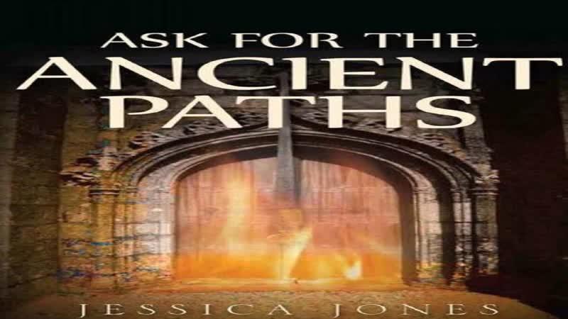 Аудиокнига Расспросите древние дорожки Джессика Джонс Глава 8