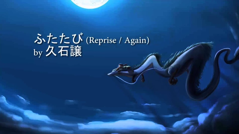 Spirited Away OST - Reprise / Again [HQ]