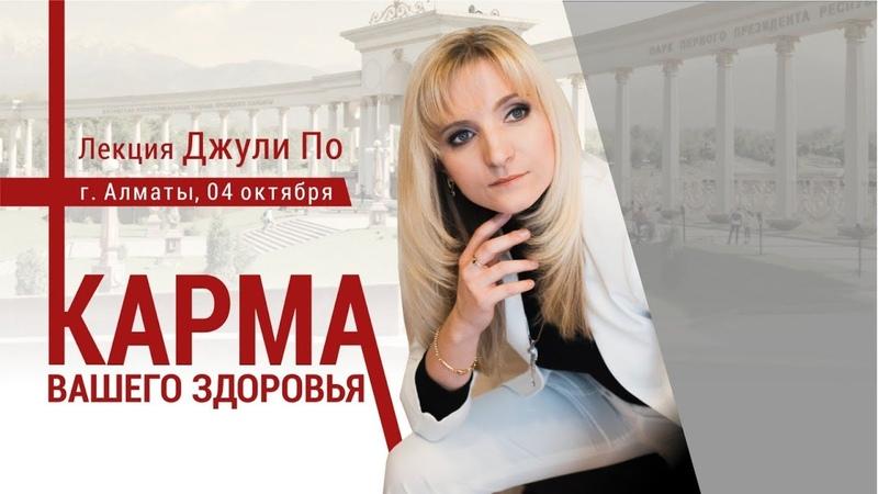 Лекция Джули По | КАРМА ВАШЕГО ЗДОРОВЬЯ | г. Алматы, 04 октября