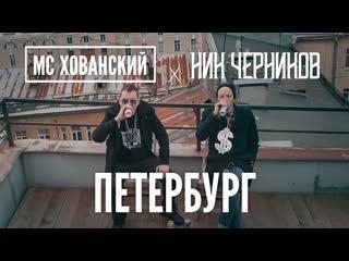 Премьера! МС ХОВАНСКИЙ - ПЕТЕРБУРГ (Пародия ТИМАТИ и ГУФ - МОСКВА)