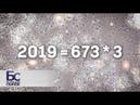 Научные сенсации - 2018 | Большой скачок