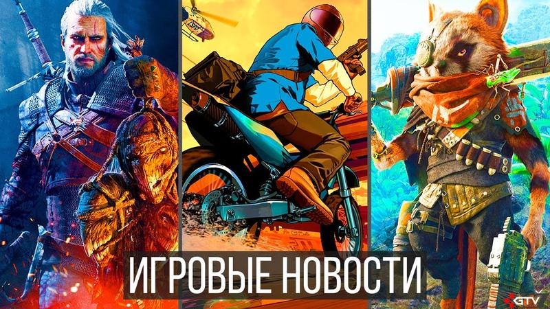 ИГРОВЫЕ НОВОСТИ The Witcher 4, The Last of Us 2, Biomutant, GTA 6, Serious Sam 4, AC Valhalla, PS5