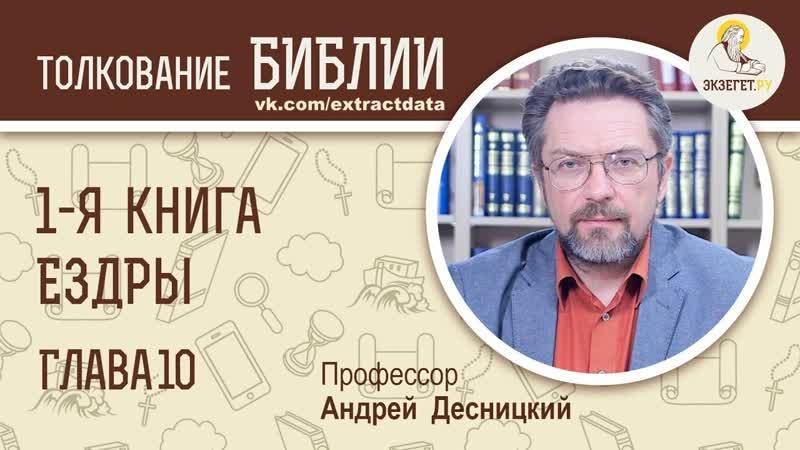 1-я Книга Ездры. Глава 10. Профессор Андрей Десницкий. Библия