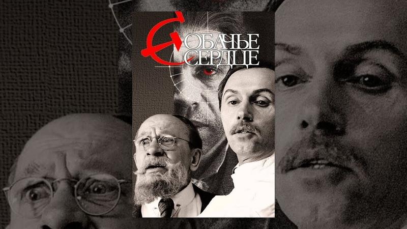 СОБАЧЬЕ СЕРДЦЕ советский фильм трагикомедия 1988 год