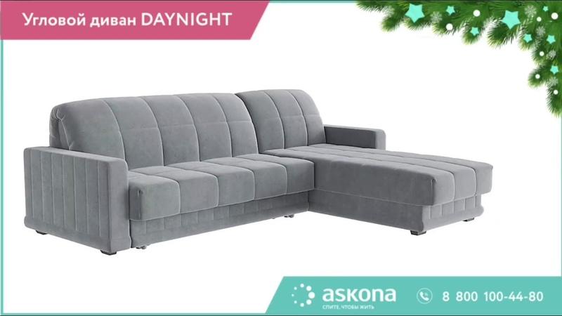 Угловой анатомический диван DayNight