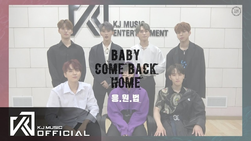 TARGET(타겟) - 'BABY COME CACK HOME' 응원법