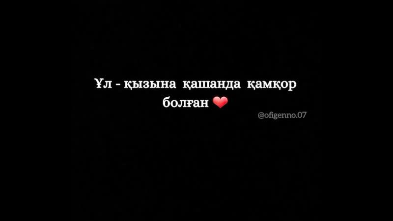 ❤❤❤Анашым Аман Болшы❤❤❤
